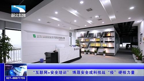 """媒体聚焦 博晟安全科技战""""疫"""""""