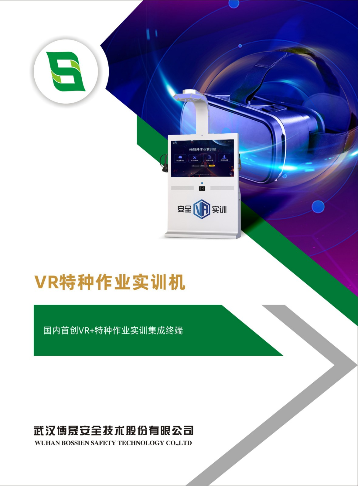 VR特种作业实训机